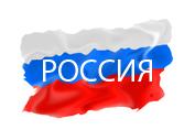 Мятый Российский флаг 1