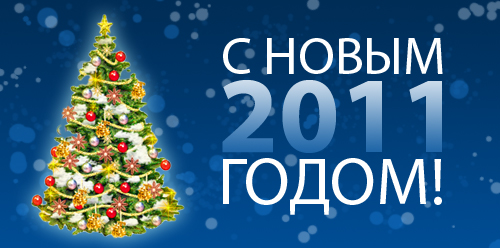 Новогодняя открытка 2011 в Photoshop 1