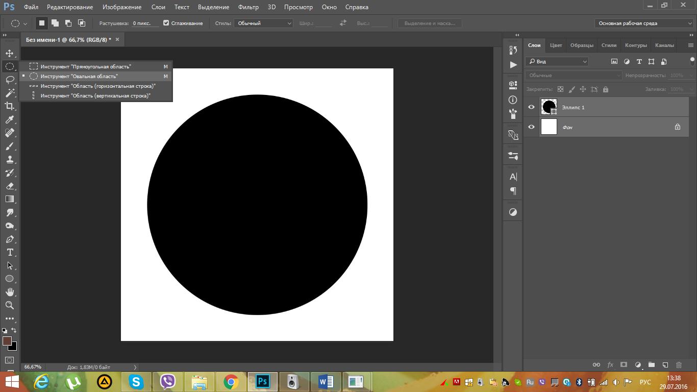как сделать фото круглого формата