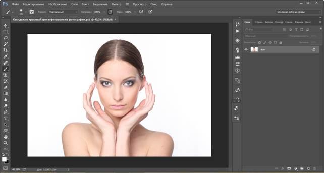 Как быстро сделать красивый фон в фотошопе на фотографии 1