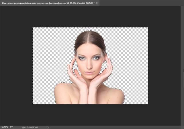 Как быстро сделать красивый фон в фотошопе на фотографии 5