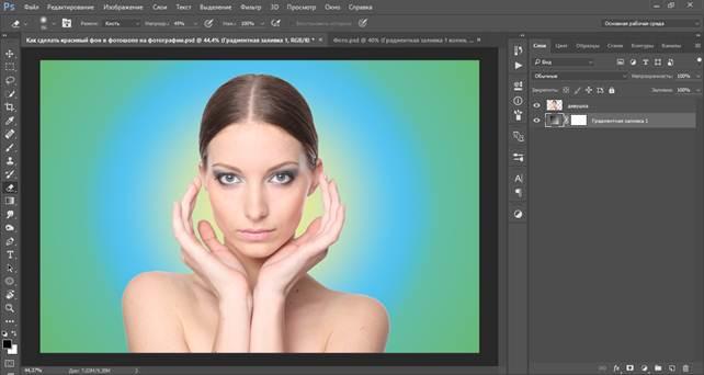 Как быстро сделать красивый фон в фотошопе на фотографии 15