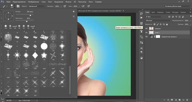 Как быстро сделать красивый фон в фотошопе на фотографии 20