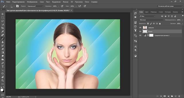 Как быстро сделать красивый фон в фотошопе на фотографии 23