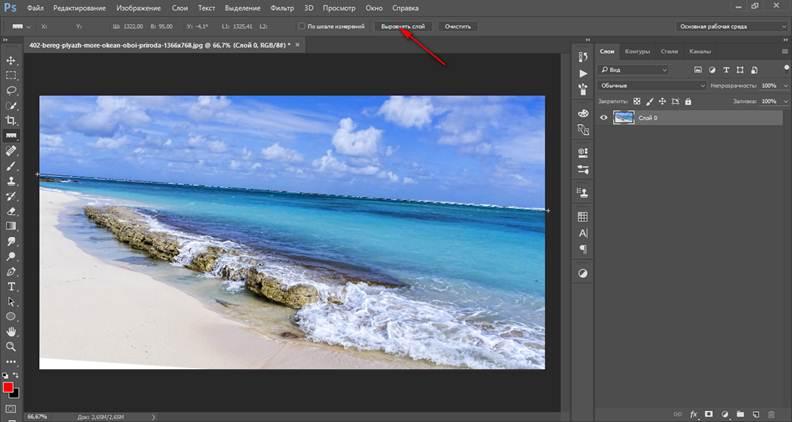 Как выровнять горизонт в Фотошопе