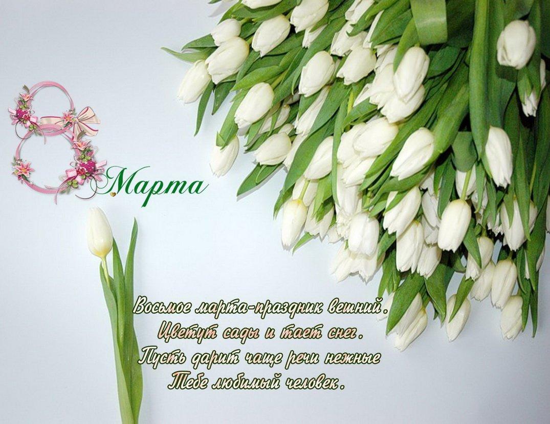 Для, фото открытка поздравление на 8 марта