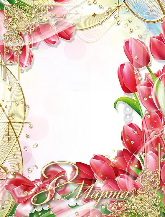 Рамка для поздравительной открытки с 8 марта