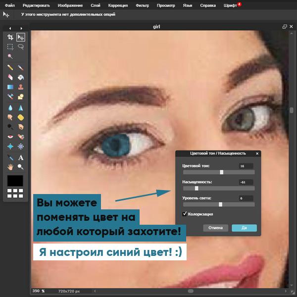 выбираем цвет для глаз онлайн