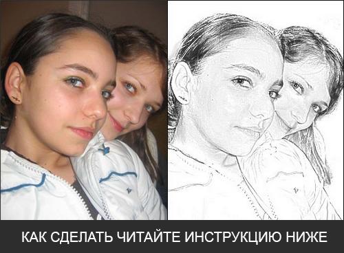 Как сделать из фотографии рисунок карандашом фото 851