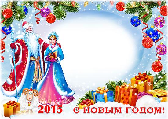 Новогодние �амки для �о�о 2015 pixelboxru