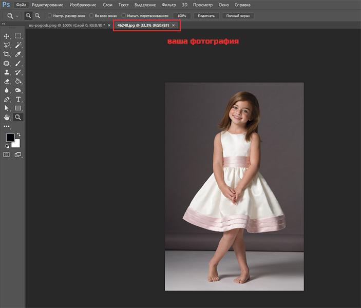 Как фото поместить в рамку в фотошопе. Как легко сделать рамку в фотошопе вокруг фотографии или вставить готовую