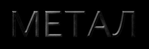 Металлический текст 10