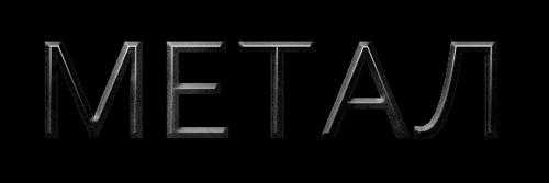 Металлический текст 12