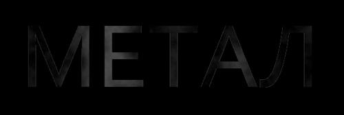 Металлический текст 6