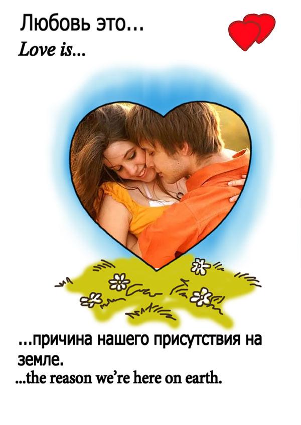 Love is рамка для фото скачать