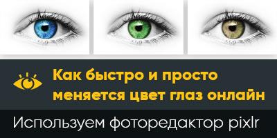 Изменить цвет глаз онлайн в фотошопе бесплатно
