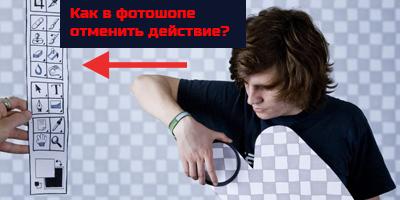 Как в фотошопе отменить действие