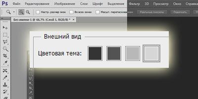 Как сделать Фотошоп белым или черным