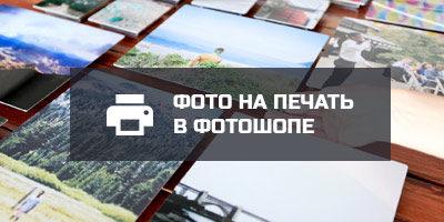 Простая пошаговая инструкция для подготовки фотоснимков для печати с помощью Adobe Photoshop