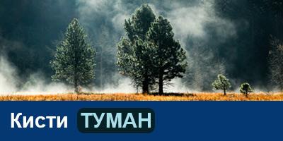 Кисти для фотошопа - Туман
