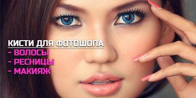 Кисти для фотошопа - Волосы, ресницы и гламурный макияж