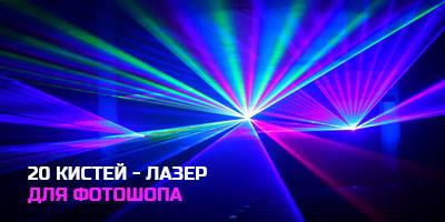 20 кистей для фотошопа - лазерные лучи