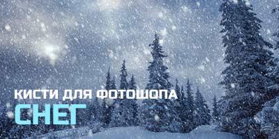 7 кистей для фотошопа - снег