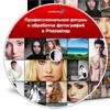 Курс по обработке фотографий в Фотошопе