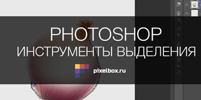 Как выделять в фотошопе. Обзор инструментов выделения. Видео