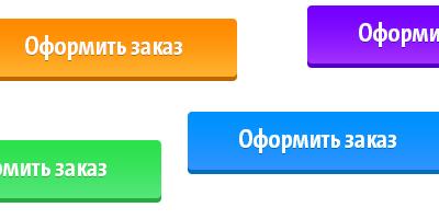 Как нарисовать красивую кнопку для сайта