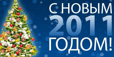 Новогодняя открытка 2011 в Photoshop