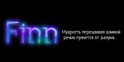 Светяшийся текст