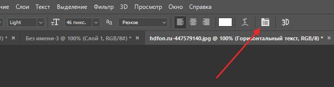 Как на картинке отредактировать текст. Подробная инструкция: как изменить текст в «Фотошопе»