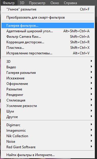 меню галерея фильтров