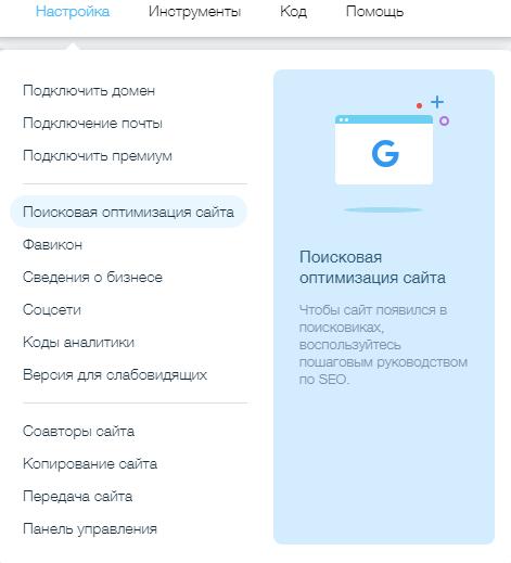 поисковая оптимизация на сайте wix