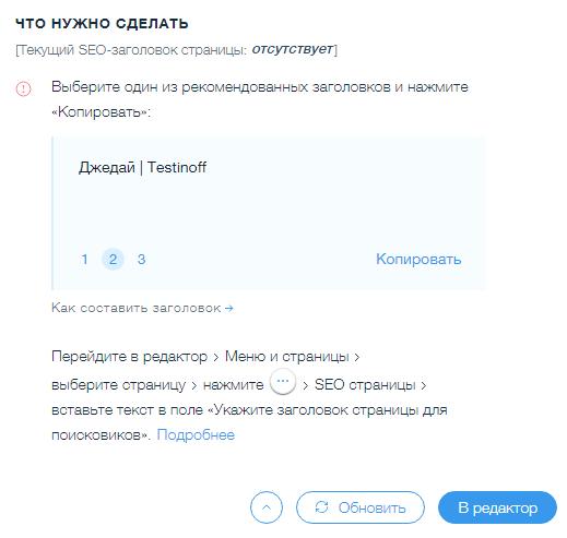 мастер wix4