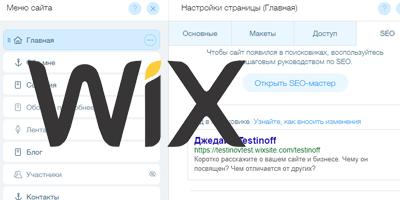 Обзор приложения Wix SEO Wiz