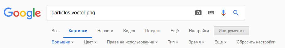 как искать картинки в гугле