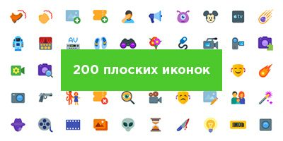 200 плоских flat иконок
