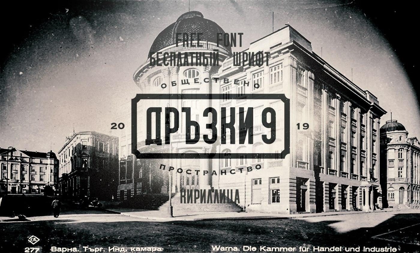 Шрифт DRAZKI 9 Кирилица