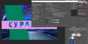 Использование метода Просвечивания в Photoshop