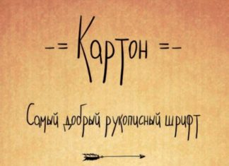Шрифт Karton Кириллица
