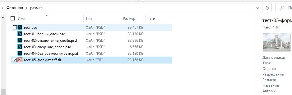 Разные способы уменьшить размер файла PSD: плюсы и минусы