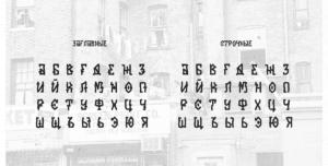 Шрифт Hater Кириллица