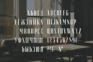 Шрифт Journalism Кириллица