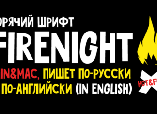 Шрифт Firenight Кириллица