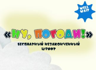 Шрифт Well Wait Кириллица