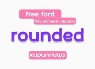 Шрифт Rounded Кириллица