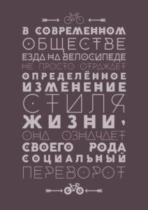 Шрифт CocoBiker Кириллица