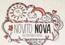 Шрифт Novito Nova Кириллица